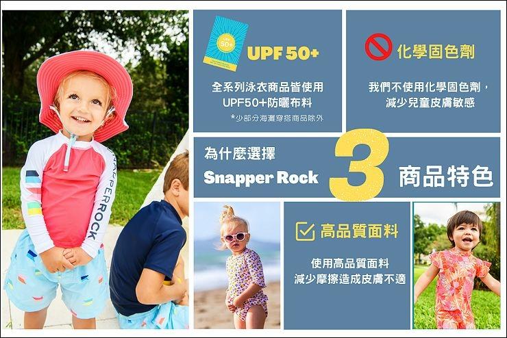 為什麼選擇Snapper Rock 兒童泳衣.jpg