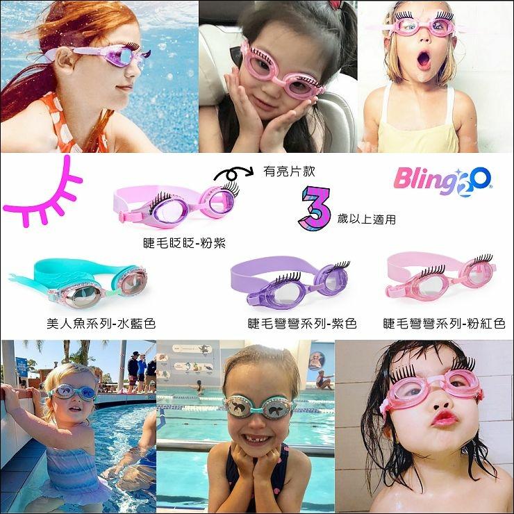 5.Bling2o女童泳鏡3+.jpg