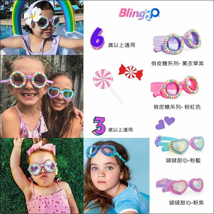 4.Bling2o女童泳鏡6+_3+.jpg