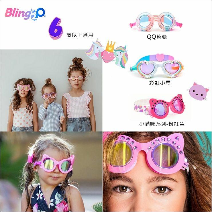 3.Bling2o女童泳鏡6+.jpg