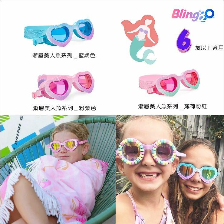 2.Bling2o女童泳鏡6+.jpg