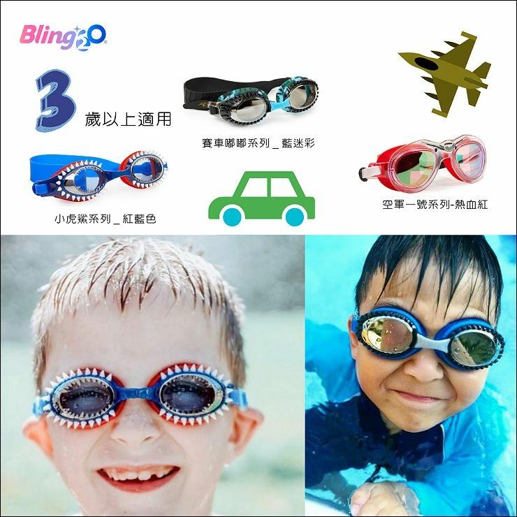 3.Bling2o 男童泳鏡3+.jpg