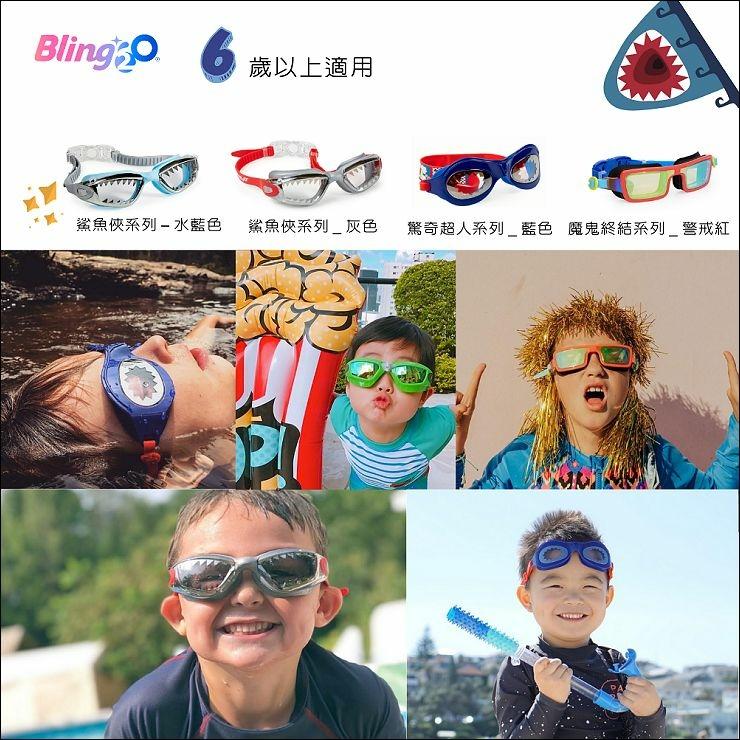 2.Bling2o 男童泳鏡6+.jpg
