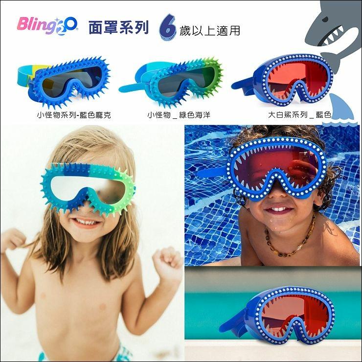 1.Bling2o 男童泳鏡6+.jpg