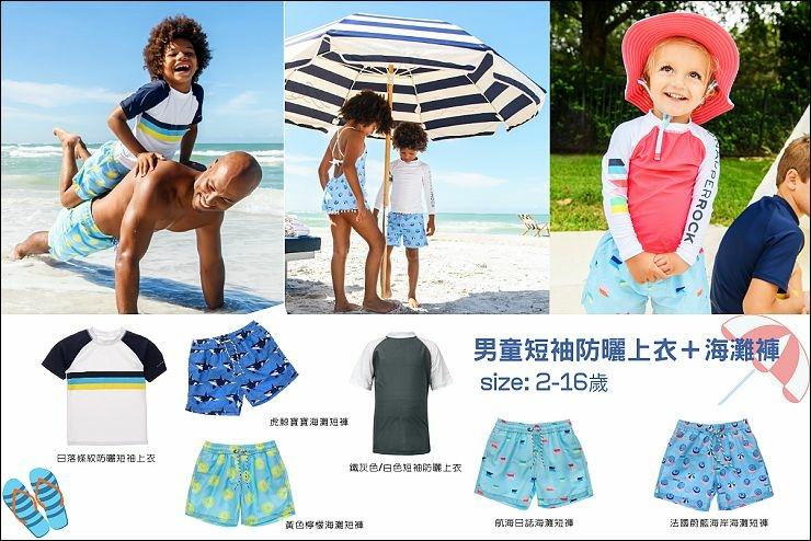 03 男童防曬上衣短袖+海灘褲.jpg