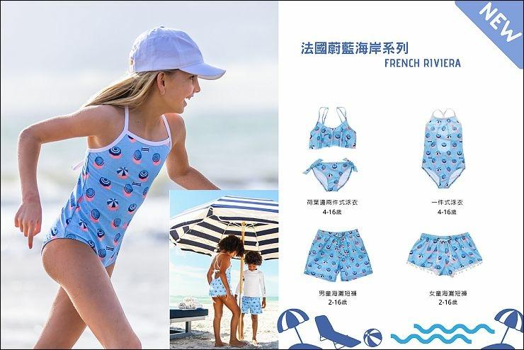 01 女童泳衣_法國蔚藍海岸系列.jpg