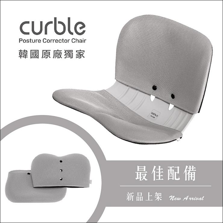 Curble椅套_210808_18.jpg