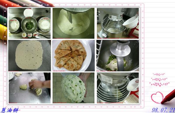 980721蔥油餅