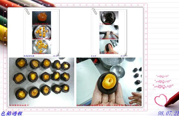 980721蛋黃酥