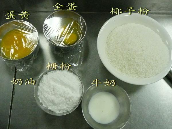 椰子餡料-糖粉+全蛋+蛋黃+牛奶+奶油+椰子粉.jpg
