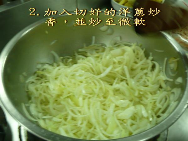 2.加洋蔥炒香.jpg