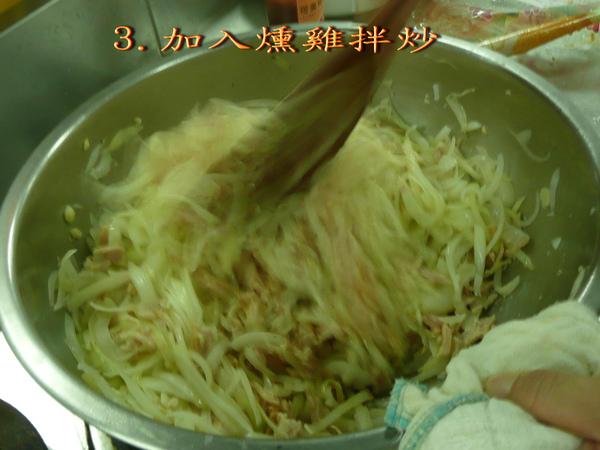 3.加入燻雞拌炒.jpg