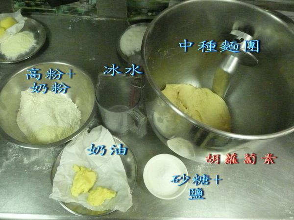 麵團材料.jpg