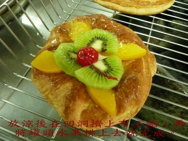 水果圓筒丹麥28.jpg