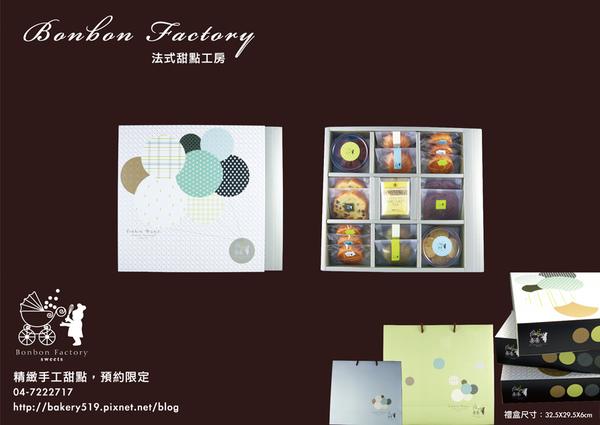 2010 中秋禮盒-DM.jpg