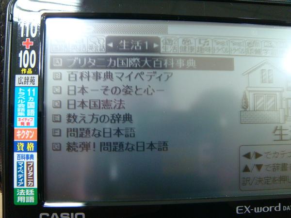 分類辭典-3.JPG