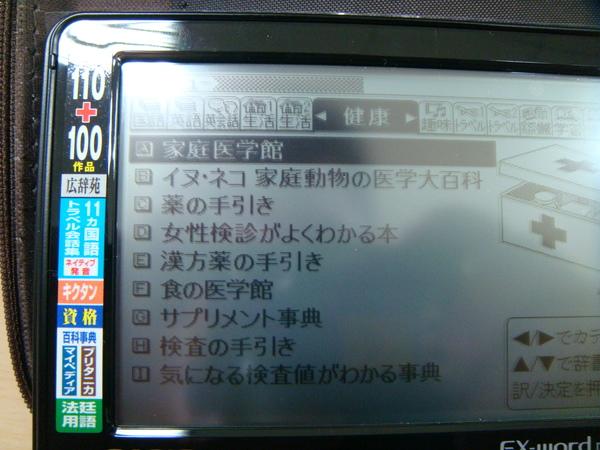 分類辭典-4.JPG