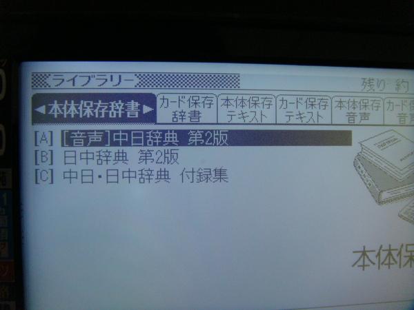 分類辭典 加灌的中日日中.JPG