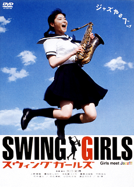 swing girls.bmp