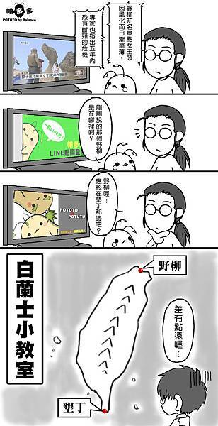 20140925野柳
