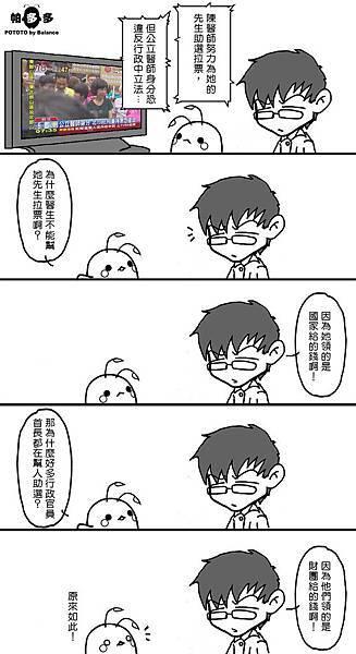 20141013助選