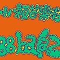 芭樂籽新字體2011-1.jpg