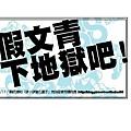 88貼紙藍.JPG