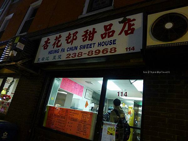 杏花邨甜品店