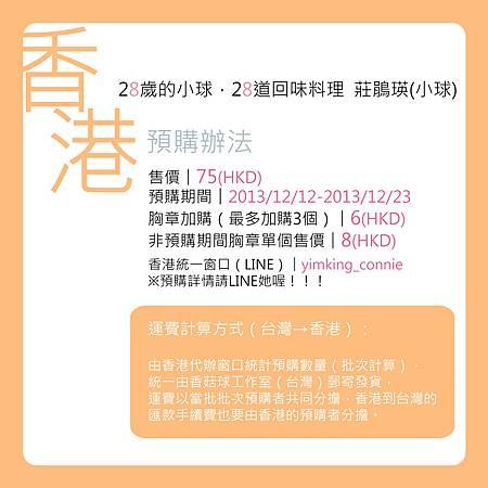 香港預購辦法-改2