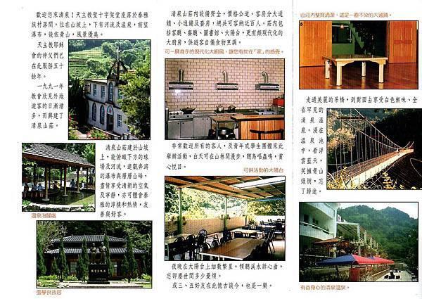 清泉山莊-2.jpg