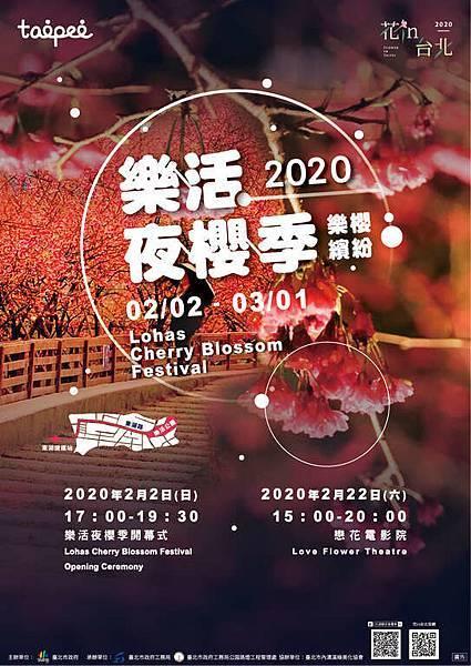 2020樂活夜櫻季.jpg