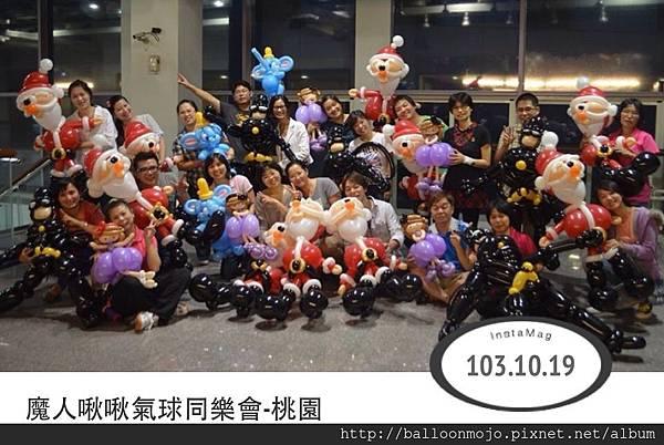 103.10.19-魔人啾啾氣球同樂會-桃園