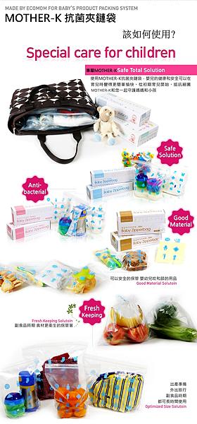 寶寶抗菌儲存袋-04