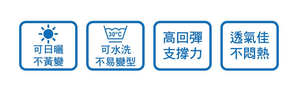 枕頭四大特色-01.jpg