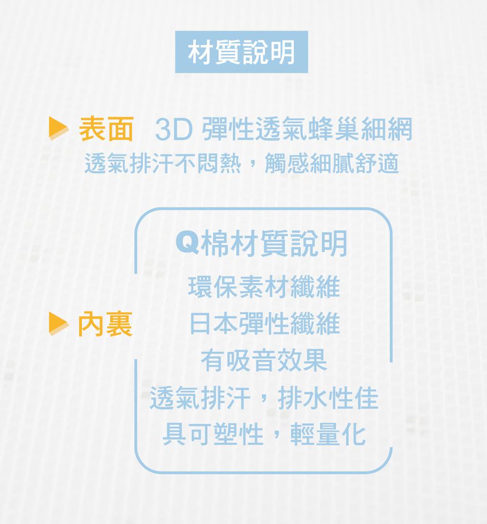 Q棉材質說明-01.jpg