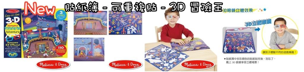 3D 冒險王1-side.jpg