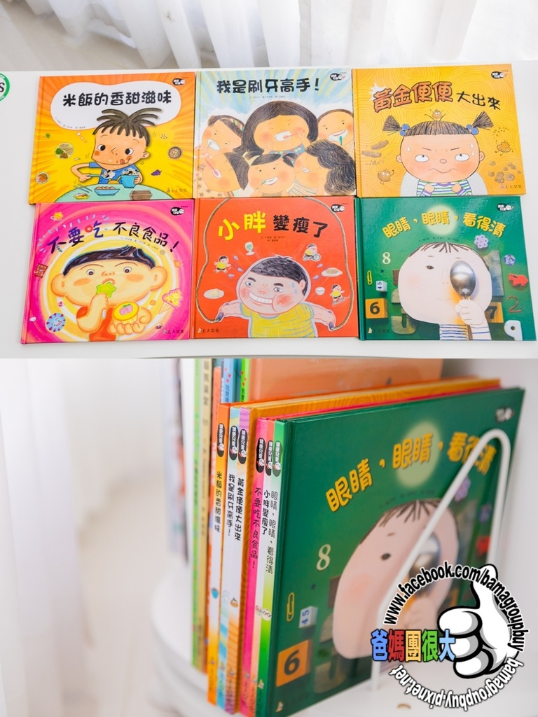 健康兒童6書.jpg