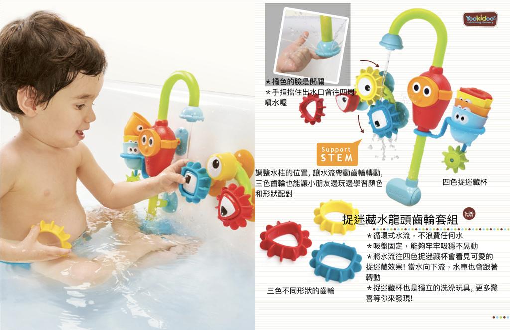 Yookidoo 水玩具 文案 (MA OK.003.jpeg
