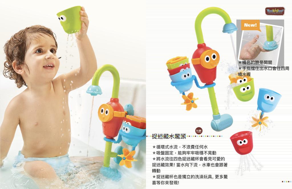 Yookidoo 水玩具 文案 (MA OK.004.jpeg