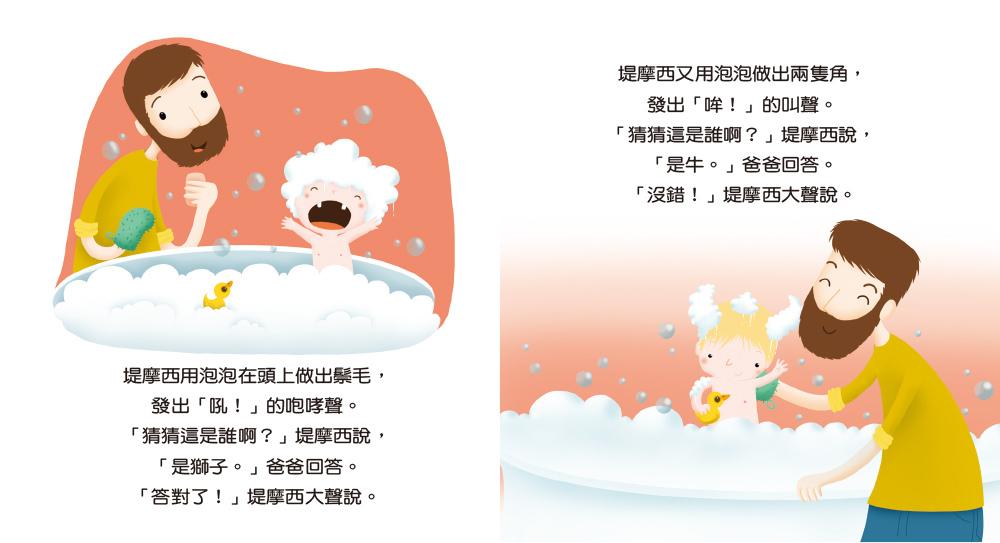 洗澡時間-內頁2.jpg