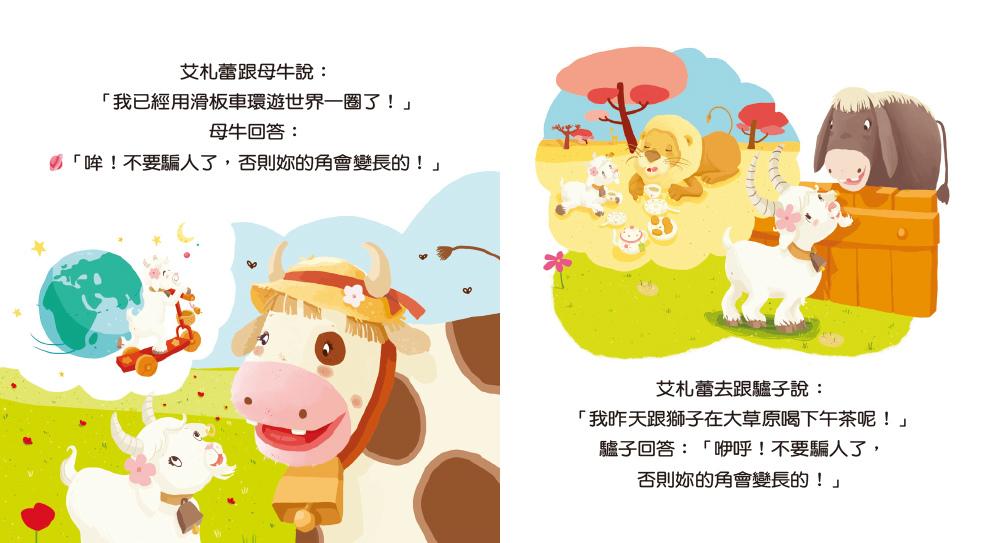 農場動物-內頁1.jpg