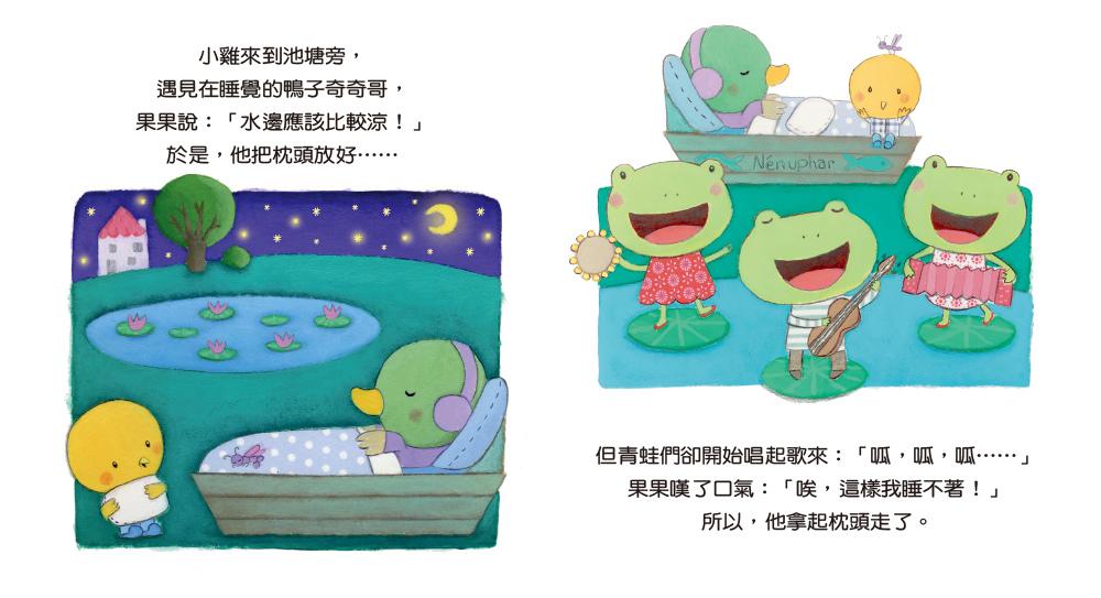 睡覺時間-內頁2.jpg
