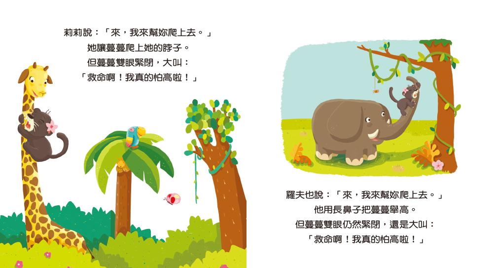 叢林動物-內頁1.jpg