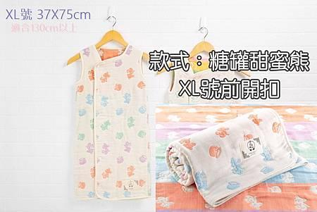 糖罐甜蜜熊XL.jpg