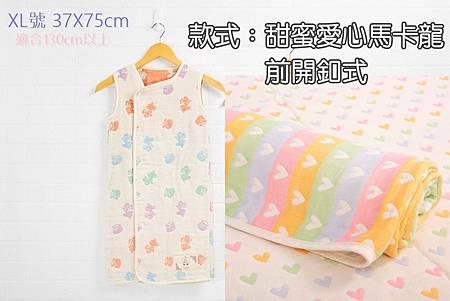 甜蜜愛心馬卡龍XL.jpg