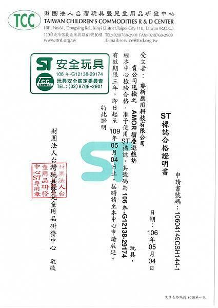 10604149睿新ST(29174)-9.jpg