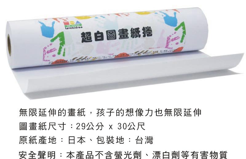 paperroll.jpg