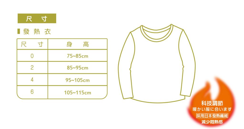 發熱衣尺寸-01.jpg