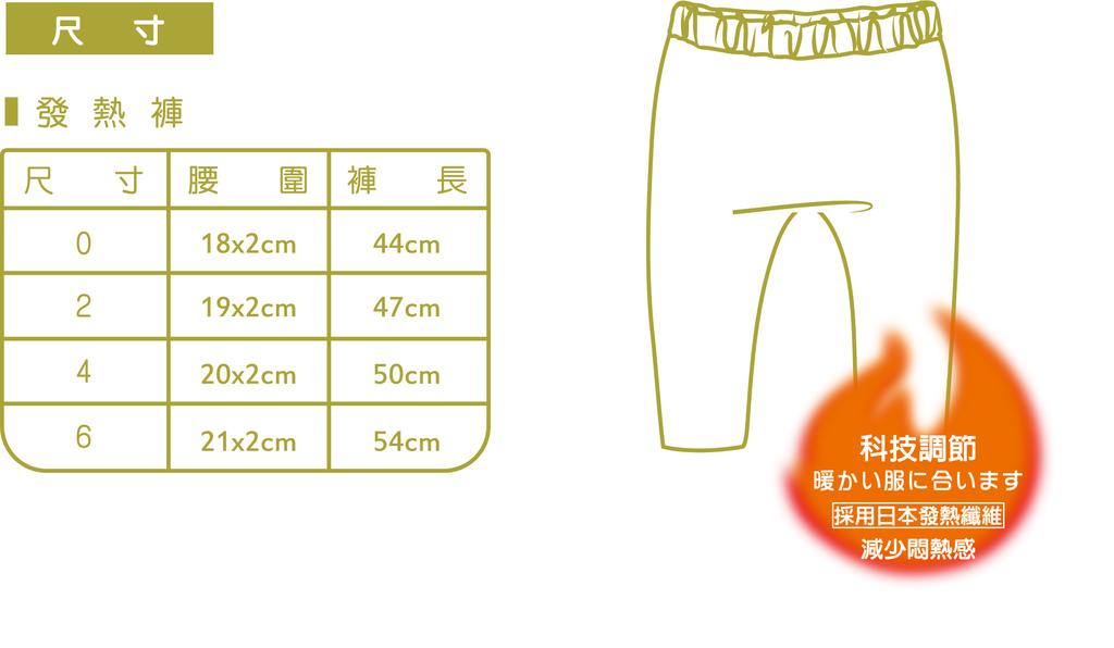 發熱褲尺寸-01.jpg