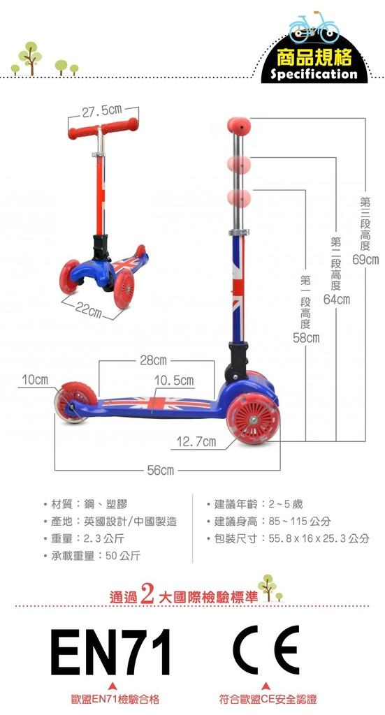 03_滑板車_商品規格_02-01~1.jpg